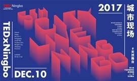 TEDxNingbo2017 年度大会「CITY LIVE」城市现场