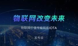 物联网改变未来——物联网价值传输网络IOTA发布会