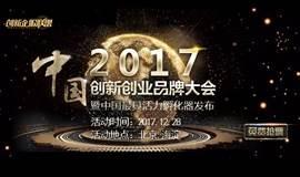 2017中国创新创业品牌大会暨中国最具活力孵化器发布
