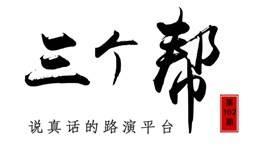 【102期三个帮】路演专场  | 项目招募+投资人报名