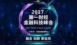 第一财经金融科技峰会(北京)