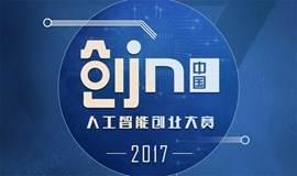 创IN中国 杭州高新区站   人工智能全国创业大赛