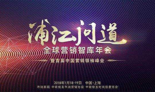 浦江问道·全球营销智库年会 暨首届中国营销领袖峰会