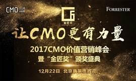 """2017CMO价值营销峰会暨""""金匠奖""""颁奖盛典"""