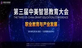 智慧无界,赢领未来——第三届中美智慧教育大会即将开幕