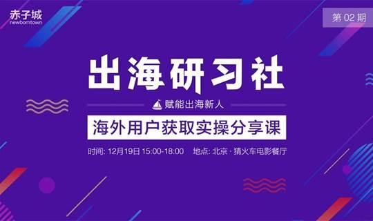 出海研习社——海外用户获取实操分享课
