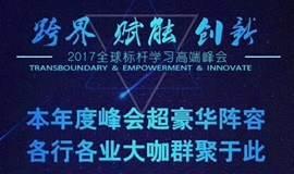跨界·赋能·创新  2017全球标杆学习高端峰会