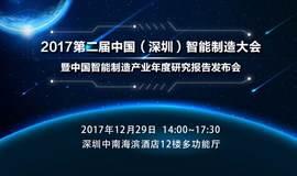 第二届中国(深圳)智能制造产业大会 暨(2018)中国智能制造产业发展报告发布会