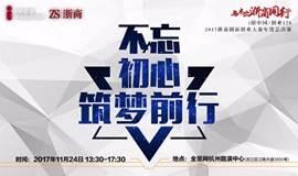 不忘初心 筑梦前行丨2017浙商创新创业大赛年度总决赛