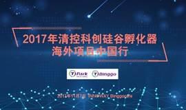 【高端路演】清控科创硅谷孵化器2017海外项目中国行路演即将开始