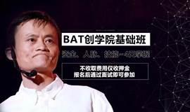 BAT创学院总裁班第十一期,多牛资本创始人、原支付宝二号员工蒋海炳担任荣誉班主任