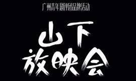 山下放映会 | 三谷幸喜戏剧连播:无所畏惧的川上音二郎一座&没出息的啄木