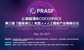 上海临港【智造浦江】机器人+人工智能产业高峰论坛(第三届)