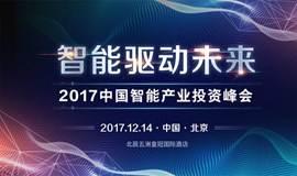 投资家网·2017中国智能产业投资峰会