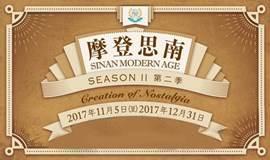 """摩登思南第二季 """"上海电影与都市文化""""系列讲座 第一期"""