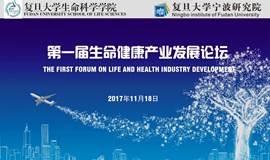 第一届生命健康产业发展论坛