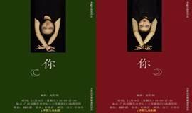 第十二届广州大戏节暨第五届青年非职业戏剧节:中南民族大学月亮化石剧团实验剧社《你》