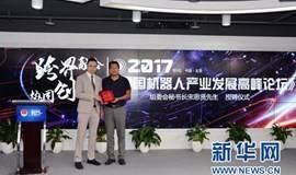 2017中国机器人产业发展高峰论坛