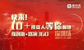 缘创派【路演360】-深圳专场