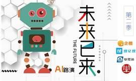 橙路演-AI路演未来已来(第二季)