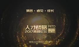 2017珠江人才战略高峰论坛
