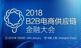 2018B2B电商供应链金融大会