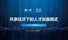 共享经济下的人才发展模式——暨2017互联网+中国服务交易会深圳峰会(H5专属通道)
