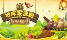 """[深圳]2017年深圳""""熊出没•地球家速跑"""""""