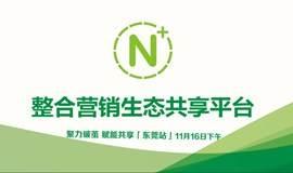 N+整合营销共享平台商业模式研讨会(11月16日)东莞站