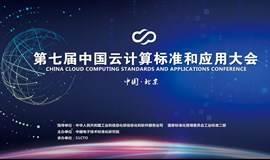 第七届中国云计算标准和应用大会