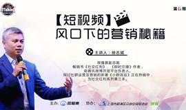 【微Talking大咖谈】微播易副总裁徐志斌:短视频 风口下的营销秘籍
