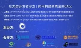 以太坊开发者沙龙 | 如何构建高质量的dApp 深圳站