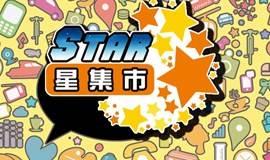星市集STAR