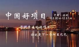 第十三期‖2017深圳《项目路演+众筹私董会》