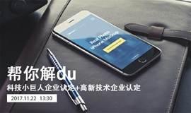 帮你解du(九)丨 科技小巨人企业认定+高新技术企业认定