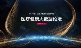 2017中国(上海)大数据产业创新峰会医疗健康大数据论坛