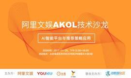 解析AI智能平台与推荐策略应用——阿里文娱AKOL技术沙龙