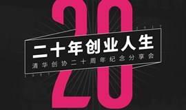 20年创业人生和中国创业的下一个20年