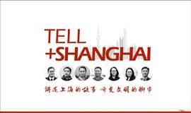 讲述上海的故事   TELL+SHANGHAI