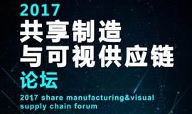 2017共享制造与可视供应链论坛