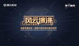 【报名】2017腾讯风云演讲年会