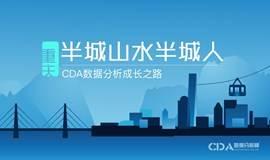 半城山水半城人 CDA数据分析成长之路