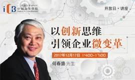 【上海】香港大学讲座丨以创新思维引领企业微变革