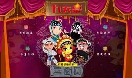 戏曲动漫儿童剧——新编三岔口