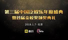 第三届中国泛娱乐年度盛典暨首届金鲛奖颁奖典礼