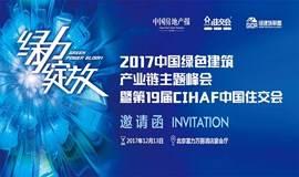 2017中国绿色建筑产业链主题峰会 暨第19届CIHAF中国住交会