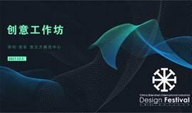 2017第十届中国(深圳)国际工业设计节 - 创意工作坊