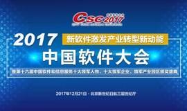 2017中国软件大会