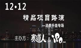 12.12赛道人&IPOclub精品项目路演--消费升级专场