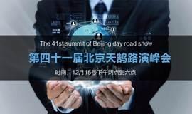 第四十一届北京创业路演峰会
